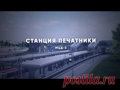 Как строят станцию Печатники наМЦД-2 — Комплекс градостроительной политики и строительства города Москвы