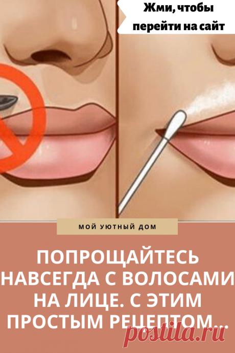 Рецепт как избавиться от волос на лице