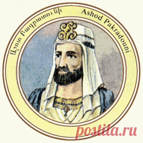 ԱՇՈՏ Ա ԲԱԳՐԱՏՈՒՆԻ  9րդ դարի վերջին մ Բագրատունյաց տոհմը կարողացավ վերականգնել Հայոց թագաորությունը:Առաջին Բագրատունին Բուղայի կողմից գերության տարված սպարապետ Սմբատ Բագրատունու որդին,հայոց արքա Աշոտ Ա-ն էր (869-890): Հով.Դրասխանակերտցու  տեղեկություններից   Աշոտ Բագրատունուն թագ է բերել ոստիկան Շեխի որդի Հիսեն:Աշոտը թագաոր է հռչակվել Բյուզանդիայի կայսր Բարսեղ Ա-ի և վասպուրականի իշխան Գրիգոր Դերենիկ Արծրունու կենդանության օրոք,թագադրությունից հետո Աշոտ Ա-ն տիրել է շրջակա երկրնեիրն