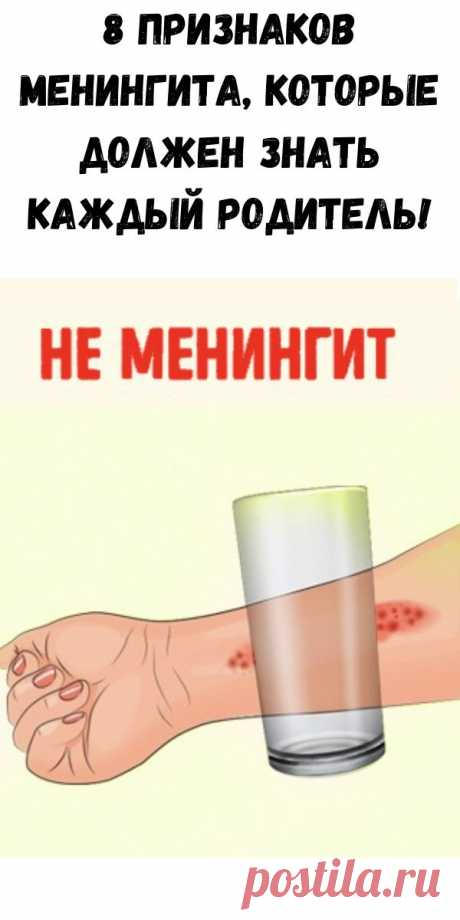 8 признаков менингита, которые должен знать каждый родитель! - Советы для женщин