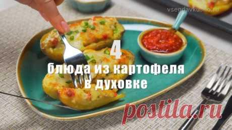 4 блюда из картофеля в духовке