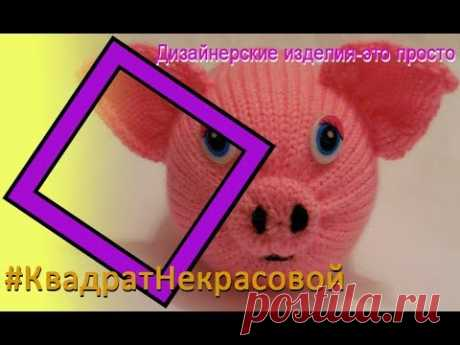 Открытый МК машинного вязания мягкой игрушки: Свинка №1, #квадратнекрасовой