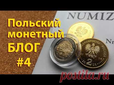 Польский монетный блог #4 уже доступен для просмотра.