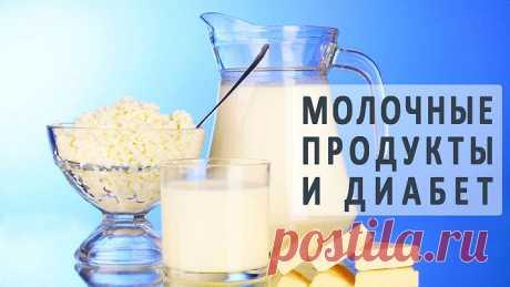 Можно ли употреблять молочные продукты при сахарном диабете 1 и 2 типа? - Women Beauty Club Вы уже много знаете о полезных продуктах для диабетика: мясо, рыба, крупы,...