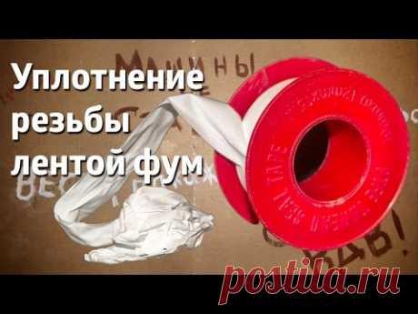 Уплотнение резьбы фум-лентой / The thread seal FUM-tape