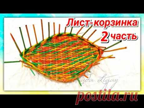 Плетем онлайн Лист-корзинку 2 часть! - YouTube