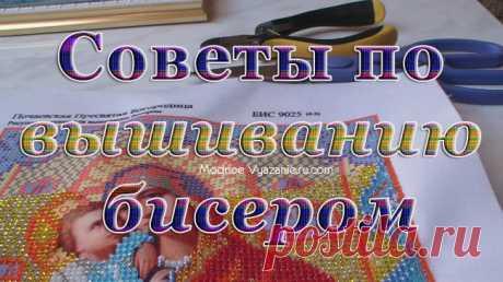 Советы новичкам для удобной вышивки бисером - Modnoe Vyazanie ru.com