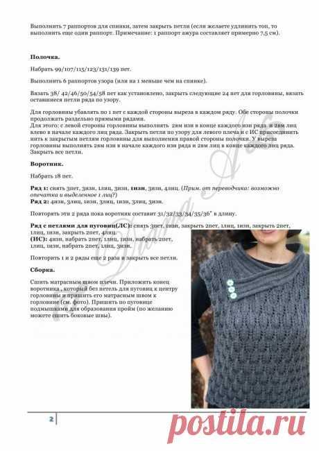 Вязание безрукавки спицами, 26 схем и описаний с видео-уроками, Вязание для женщин