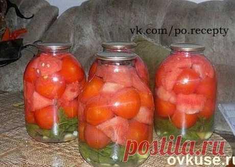 Консервированные помидоры с арбузами - пошаговый рецепт с фото. Автор рецепта Ирина Владимировна . - Cookpad