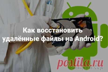 Как восстановить удаленные файлы на Android