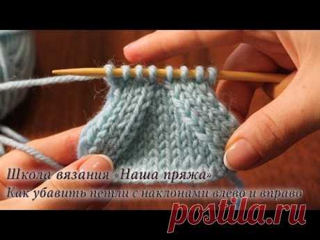 6. Вязание для начинающих. Как убавить петли с наклоном вправо и с наклоном влево