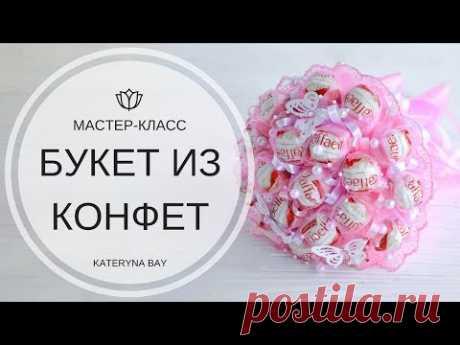 БУКЕТ ИЗ КОНФЕТ РАФФАЭЛЛО I ПОДАРОК К 14 ФЕВРАЛЯ СВОИМИ РУКАМИ I DIY Raffaello bouquet