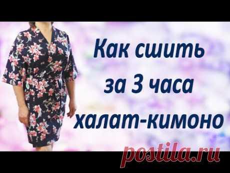 Как сшить халат-кимоно Без выкройки своими руками