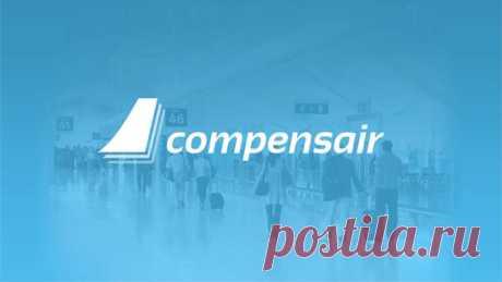 Юрист - компенсация за задержку или отмену рейса.