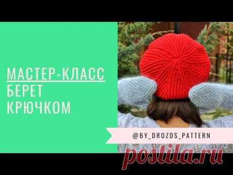 Берет поперечной резинкой крючком   Crochet Urchin beret