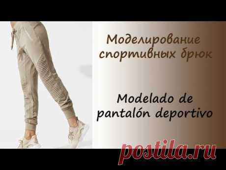 Моделирование спортивных брюк. Modelado de pantalón deportivo