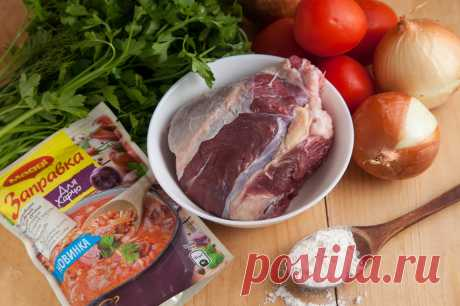 Чахохбили из говядины - пошаговый рецепт с фото - как приготовить, ингредиенты, состав, время приготовления - Леди Mail.Ru