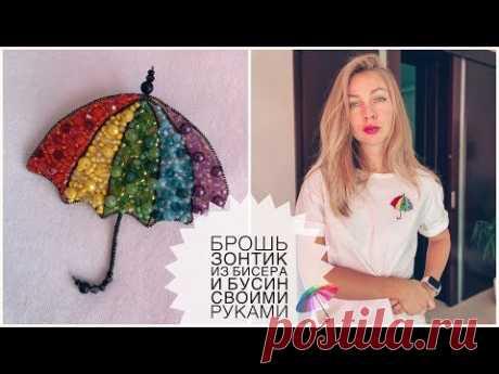 Брошь зонтик из бусин и бисера своими руками   как сделать брошь из бисера   umbrella brooch DIY