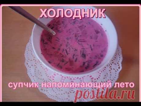 мой любимый__ХОЛОДНИК__супчик напоминающий лето