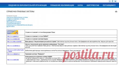 Справочно-правовые системы | РГУП