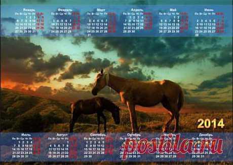 Календарь - Две лошади стоят на закате » ШКОЛА ПЛЮС
