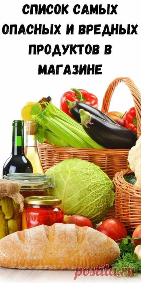Список самых опасных и вредных продуктов в магазине - Стильные советы