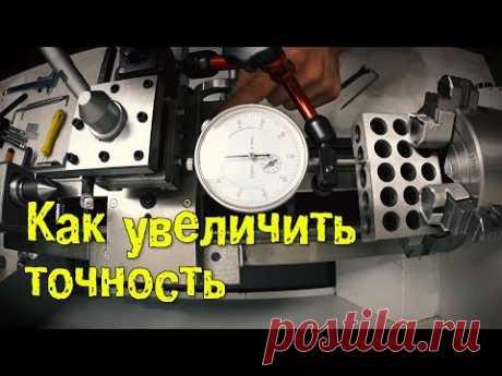 Мини токарный станок | Повышение класса точности