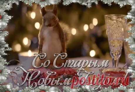 - Со Старым Новым Годом! - Со Старым Новым Годом! - Шампань и тОсты - счастья всем! Добра, покоя, Мира в мире, Для пожеланий - много тем, Пусть будет радость, смех в квартирах!  К нам Старый Новый Год пришел! Пусть будет добрым этот годик! Пусть будет мирно! Хорошо! Двадцатый - с честью мы проводим!  Пусть с ним уходят навсегда Болезнь, несчастье, горе, ссоры, Обиды, боль, печаль, беда, Непонимание и споры!  Пусть будет радость бытия! Работа будет и доходы! Здоровья вам!...