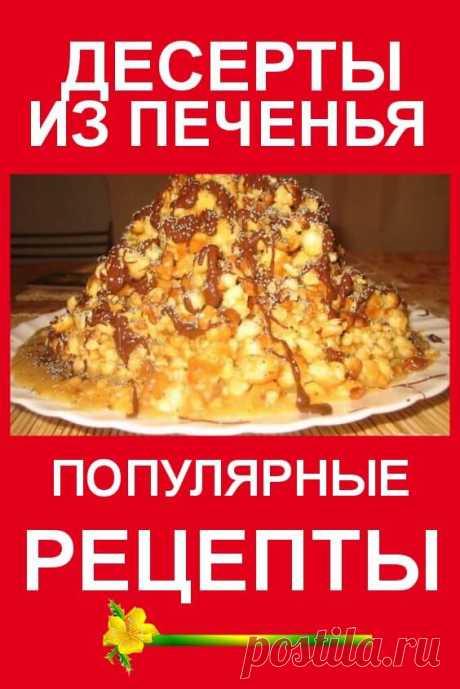 Десерты из печенья: рецепты приготовления   Бабушкины секретики
