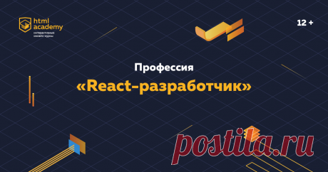 Профессия «React-разработчик» Курс разработан для тех, кто хочет сменить профессию истать высокооплачиваемым профессионалом. Онподойдёт для работающих людей, укоторых мало времени.