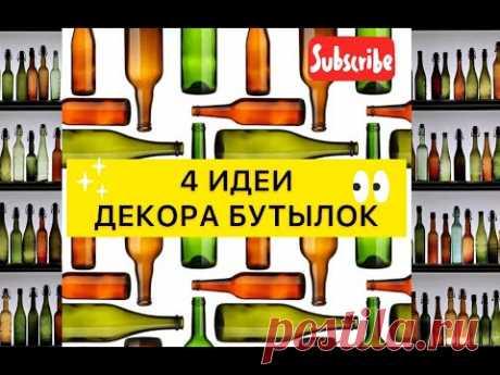 4 идеи декора бутылок. Декор своими руками.   Интересные идеи декора