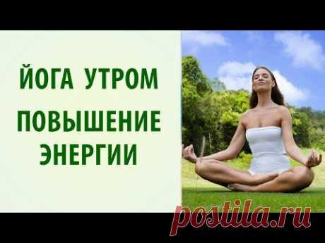 Упражнение для повышения энергии