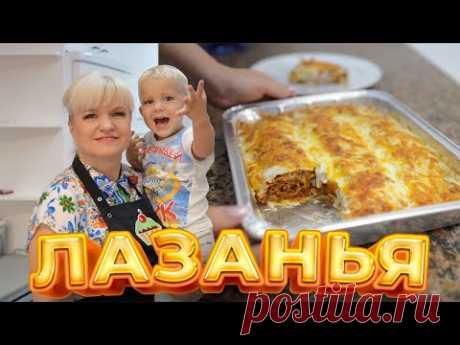 ЛАЗАНЬЯ ИЗ ЛАВАША (необычная) - ну, оОчень вкусная!