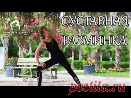 СУСТАВНАЯ РАЗМИНКА на все тело / Упражнения для суставов
