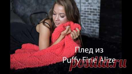 Плед из пуффи файн Пряжа Puffy Fine специально создана для вязания мягких плюшевых пледов руками. Она состоит из уже готовых петелек, которые просто нужно переплести в определе...