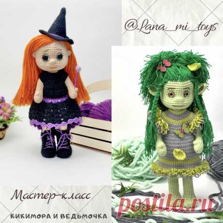 Мастер-классы вязание крючком, схема вязания Амигуруми, вязаная кукла крючком, вязание крючком описание, амигуруми кукла, LanaMi toys