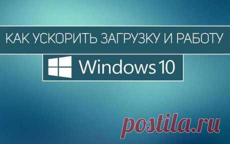 Как ускорить Windows 10.