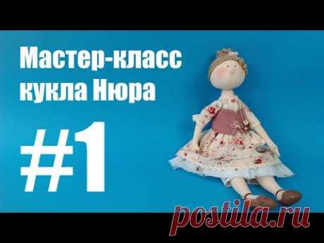 Часть 1 Мастер Класс По Созданию Куклы Нюра Рукодельница