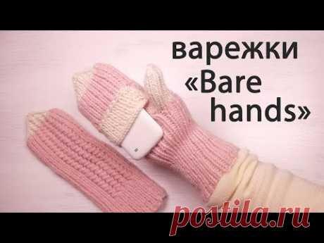 """№22 Варежки """"Bare hands"""" от холода и для удобства работы с телефоном."""