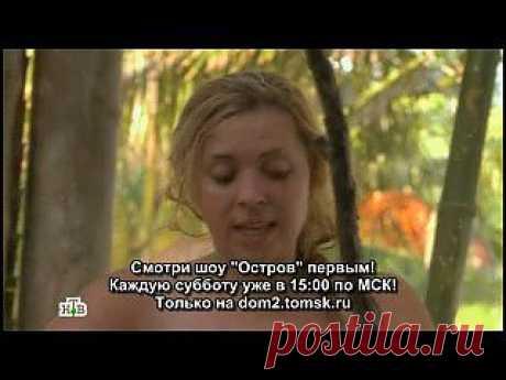 Видеозаписи Остров... Реалити Шоу на НТВ | 1 часть