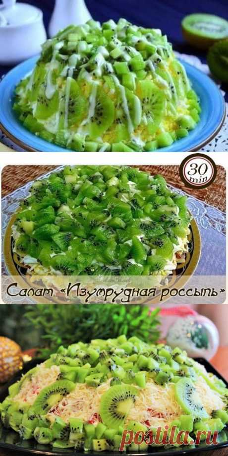 Потрясающе простой и вкусный салат «Изумрудная россыпь». ГОСТИ АХНУТ ОТ ВОСТОРГА