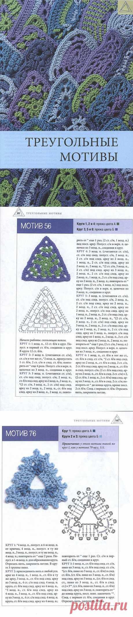 Треугольные мотивы . Вязание крючком.