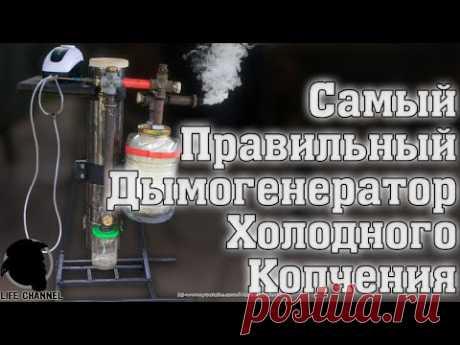 ПРАВИЛЬНЫЙ Дымогенератор Для ХОЛОДНОГО копчения СВОИМИ РУКАМИ и СО ВСЕМИ ПОЯСНЕНИЯМИ