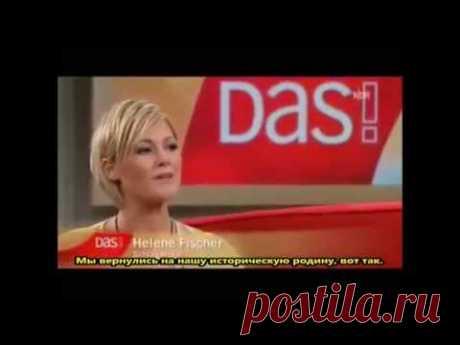 Елена Фишер - русская немка стала звездой немецкой эстрады номер 1 - YouTube