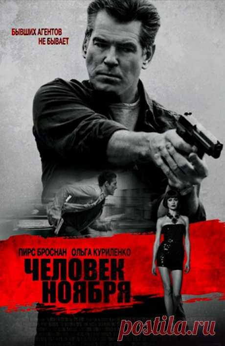 Человек ноября (The November Man, 2014): Всё о фильме на ivi