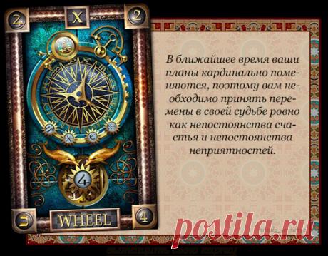 Предсказание от Dreams Tarot