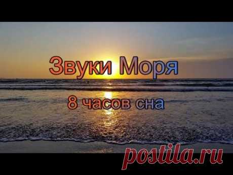 Звуки природы Шум Моря 8 часов Сна - YouTube