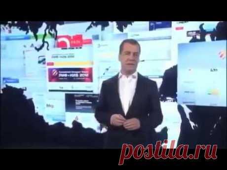 В. Путин и Д .Медведев об интернет бизнесе и МЛМ или сетевом маркетинге - YouTube