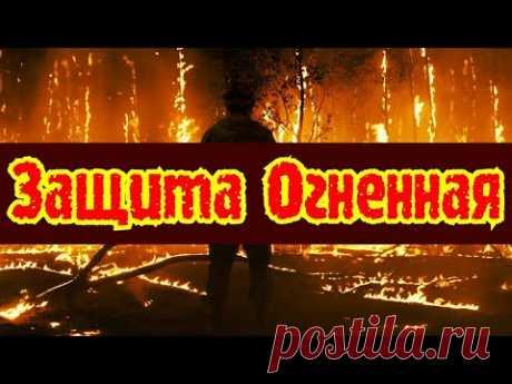 #ЗАЩИТА ОГНЕННАЯ #защитана7свечей
