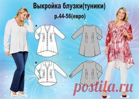 Выкройка 2 в 1 блузка+туника р.44-56(евро) #шитье #выкройки #мастер_класс #моделирование